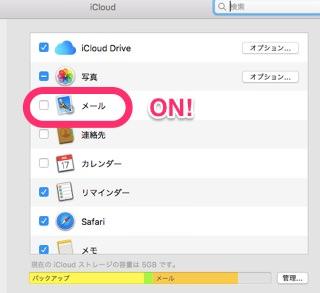macのiCloudメールをON