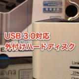 usb3-hdd