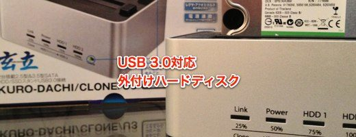 MacBook Airで使えるUSB 3.0対応の外付けハードディスクのおすすめは?