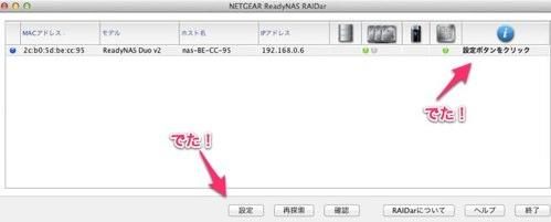 ReadyNAS-RAIDar2