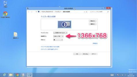 Windows8の解像度設定