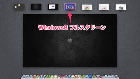 Mission Controlで見たWindows8フルスクリーン
