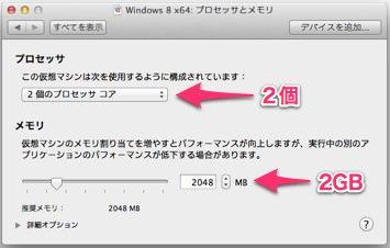 VMware Fusionの設定