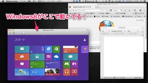 VMware FusionでWindows8を起動する