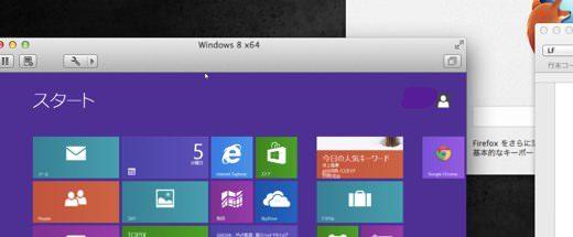 MacBook AirでWindows8を使うには、仮想化ソフトがとっても便利。