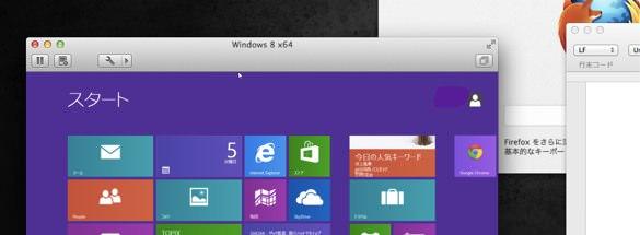 MacBook AirでWindows8を使うには仮想化ソフトが便利