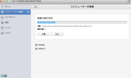 [Mac版 ESETセキュリティ] 定期スキャンはキャンセルできないみたい