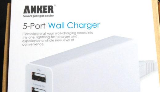複数デバイスをまとめて充電できる!usb充電器 ACアダプターが超便利。