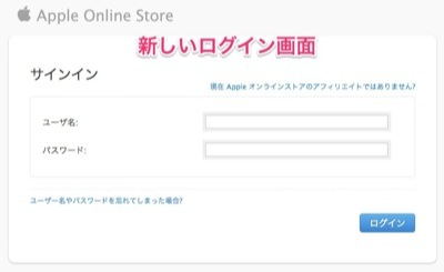 apple-store-login