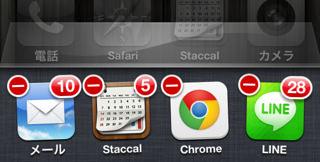 iPhoneアプリの終了方法