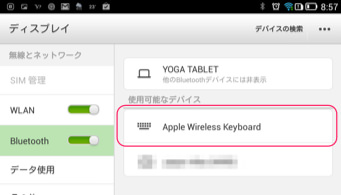 AndroidがAppleキーボードを検出