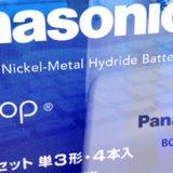 マジックトラックパッドの電池寿命は短いからエネループが経済的だ!