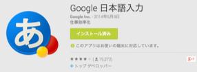 google-japanese
