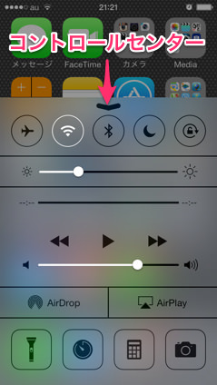 iOS7のコントロールセンター