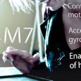 iPad mini(Ratinaディスプレイ)にM7搭載!それって何のこと?