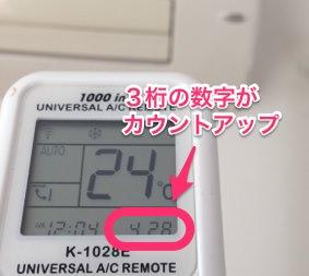 k-1028eの設定方法2