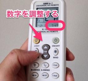 k-1028eの設定方法4