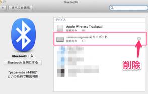 MacからAppleキーボードのペアリングを削除する