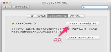 mac-firewall