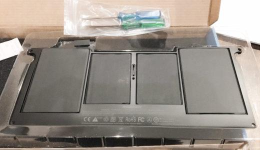 MacBook Air 11インチ(mid2012)のバッテリーを自分で交換してみたよ。