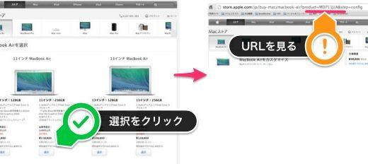 MacBookの型番を調べる方法