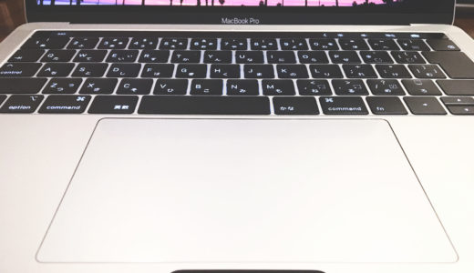 新型Macbook Pro(2018)は13インチがいい。15インチと悩んだ結果13インチにした人のレビュー。