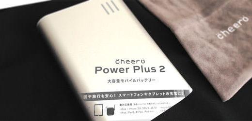 モバイルバッテリーを持っていれば安心!「cheero Power Plus 2」を買ってみた。