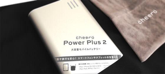 power-plus2