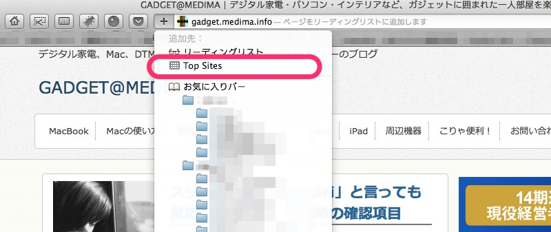 Top SitesにWebサイトを追加する方法2