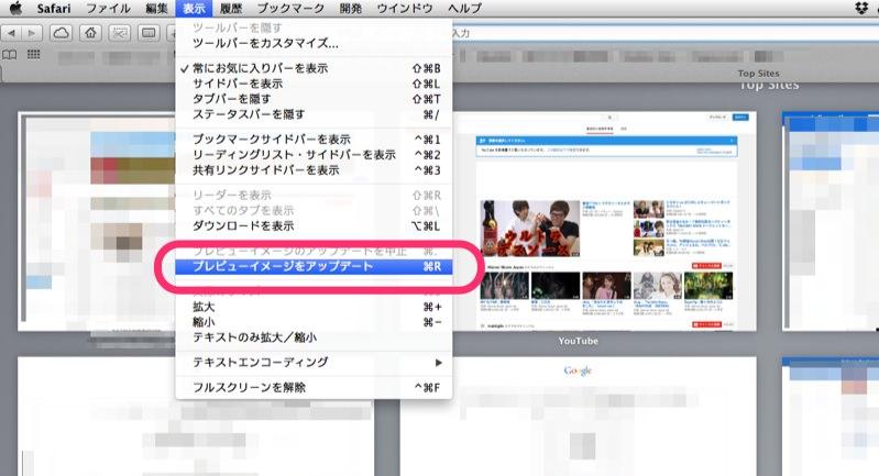 Top Sitesのサムネイルを更新する