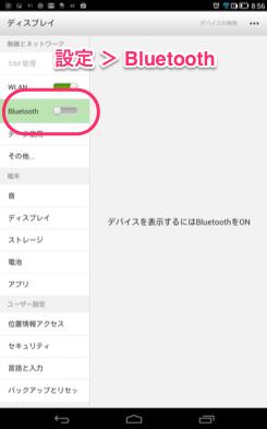 Androidの設定>Bluetooth